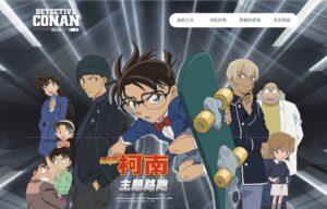 コナン愛溢れる台湾で「名探偵コナンマラソン」が開催【緋色の弾丸】