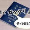 仕事しないのに台湾でワーホリビザを取得する必要ってある?【徹底比較】