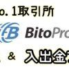 BitoProの開設方法、入出金方法を解説|台湾No.1仮想通貨取引所
