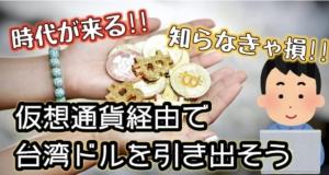 台湾で現地通貨(元)を仮想通貨経由で引き出す方法|手数料格安