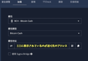 BitoPro入金方法 仮想通貨