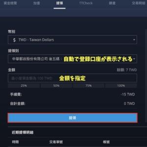 BitoPro台湾元引き落とし方法
