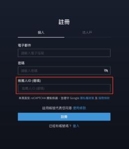 BitoPro開設方法、使い方1