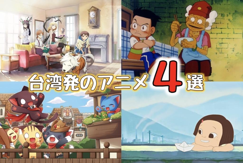 台湾発のアニメ4選!日本でも見れる?知ってたら超台湾通